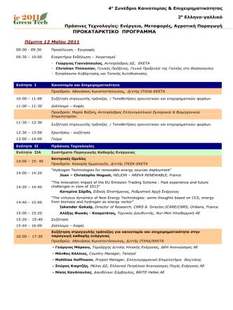 4ο Συνέδριο Καινοτομίας & Επιχειρηματικότητας