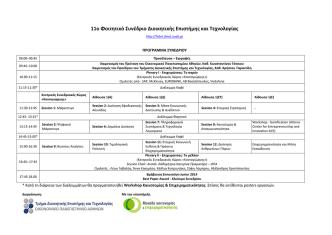 11ο Φοιτητικό Συνέδριο Διοικητικής Επιστήμης και Τεχνολογίας