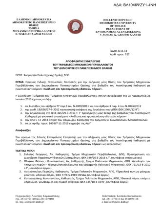 1. ΒΛ1046ΨΖΥ1-4ΝΗ-signed.pdf - Τμήμα Μηχανικών Περιβάλλοντος