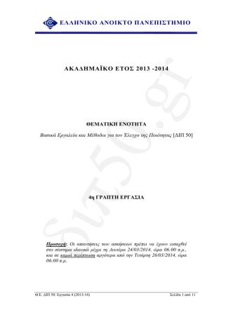 4η εργασία 2013-2014