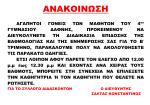 Οδηγίες για την επίδοση των ελέγχων βαθμολογίας του Β΄ Τριμήνου
