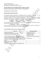 Οδηγίες - 2ο ΕΚΦΕ Ηρακλείου