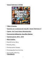  Grand Theft Auto V (GTAV) Τάξη: Α` Λυκείου  Εργασία για το