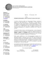 17η προκήρυξη βραβείου «ΜΕΝΕΛΑΟΣ ΠΑΡΛΑΜΑΣ» έτους 2015