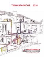 Τιμοκατάλογος Θέρμανσης 2014 (Αρχείο .pdf 16