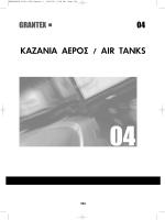 ΚΑΖΑΝΙΑ ΑΕΡΟΣ / AIR TANKS