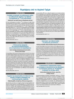 Τόμος 13, Τεύχος 1 - Hellenic Society of Nuclear Medicine