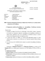 ΘΕΜΑ: «Συγκρότηση Νομαρχιακής Επιτροπής και Εφορευτικών