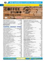 καφετεριες - καφε μπαρ