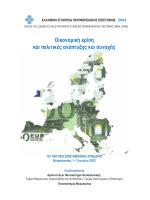 προγραμμα συνεδριου - Τμήμα Μηχανικών Χωροταξίας και Ανάπτυξης