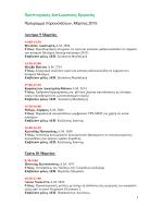 Diplwmatikes Martios 2015.pdf
