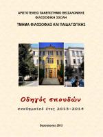 Οδηγός σπουδών - Τμήμα Φιλοσοφίας και Παιδαγωγικής