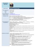 Βιογραφικό σημείωμα Europass - Τμήμα Φιλοσοφίας και Παιδαγωγικής