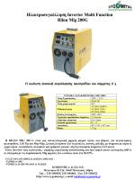 Ηλεκτροσυγκόλληση Inverter Multi Function Rilon Mig