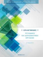 Τόμος 8 - 2011 - Τμήμα Πληροφορικής και Τηλεπικοινωνιών
