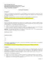 εκφώνηση - novice.softlab.ntua.gr