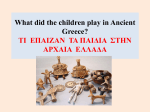 What did the children play in Ancient Greek? ΤΙ ΕΠΑΙΖΑΝ ΤΑ ΠΑΙΔΙΑ