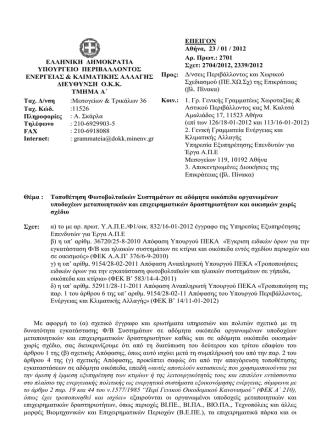 270118-1-12 Φωτοβολταϊκά σε αδόμητα οικόπεδα