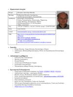 Μουσάς Ξενοφών - Τομέας Αστροφυσικής, Αστρονομίας, Μηχανικής