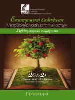 Επιστημονική εκδήλωση - Ελληνική Εταιρεία Μελέτης Μεταβολισμού