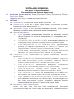 CURRICULUM VITAE - Τμήμα Επιστήμης των Υλικών