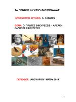 Οι πρώτες εφευρέσεις - Αρχαίοι Έλληνες εφευρέτες
