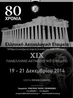 ΧΙΧ - Theotokis Travel