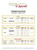 ΤΙΜΟΚΑΤΑΛΟΓΟΣ - Aktina Prime Tours