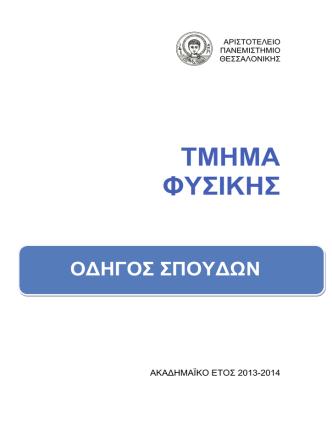 2013-14 - Τμήμα Φυσικής