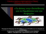 """(2013). """"Η μελέτη πεδίου σε ένα πρόγραμμα Π.Ε., σχεδιασμός"""