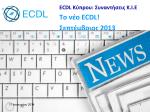 ΝΕΟ E.C.D.L - Κλιμάκιο Πληροφορικής