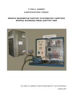 μελετη εφαρμογης ελεγχου συστηματος υδρευσης μικρης κλιμακας