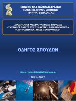 Εισαγωγικά στοιχεία - Διδακτική Βιολογίας και Νέες Τεχνολογίες