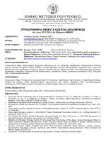ΕΘΝΙΚΟ ΜΕΤΣΟΒΙΟ ΠΟΛΥΤΕΧΝΕΙΟ - Computing Systems Laboratory