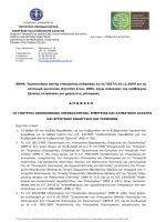 Τροποποίηση κοινής υπουργικής απόφασης Δ1/Α/25573