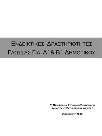2.δραστηριοτητες γλωσσας α-β δημ