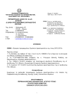 Έγκριση προγραμμάτων Σχολικών Δραστηριοτήτων σχ. έτου