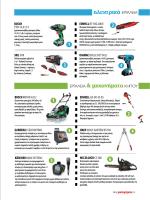 ηλεκτρικά ΕΡΓΑΛΕΙΑ ΕΡΓΑΛΕΙΑ & μηχανήματα ΚΗΠΟΥ