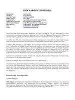 pdf μορφή - Εργαστήριο Υψηλών Τάσεων