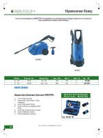 Υδροπλυστικά, ελαιοσυλλέκτες, ήδη συνεργείου, εργαλεία