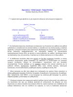 Σημειώσεις – Eιδική αγωγή – Τμήμα Ένταξης