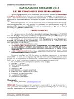 1 ΟΔΗΓΙΕΣ 2014 ΕΚ ΜΕ ΕΝΑ ΣΧΟΛΕΙΟ.pdf