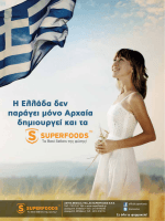 ASTRA MEDICAL HELLAS SUPERFOODS Ε.Π.Ε. Τηλ.: 210 25 27