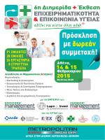 Πρόσκληση - medical management και επικοινωνια