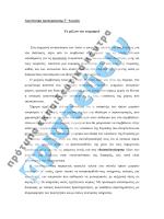 Διαγώνισμα_2 - Φροντιστήρια αριστεύειν Ζαφειρόπουλος