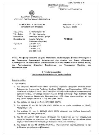 4. Απόφαση Έγκρισης Οδηγού Υλοποίησης και Εφαρμογής Φυσικού