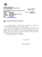 857 - 04/02/2015 - Γενικό Νοσοκομείο Νάουσας