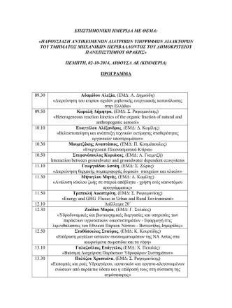 1. ΕΠΙΣΤΗΜΟΝΙΚΗ ΗΜΕΡΙΔΑ ΜΕ ΘΕΜΑ.pdf