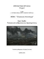 """ΕΡΕΥΝΗΤΙΚΗ ΕΡΓΑΣΙΑ Project ΘΕΜΑ : """"Οικολογικό Αποτύπωµα"""