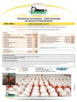 προμειγμα βιταμινων - ιχνοστοιχειων για κοτες αυγοπαραγωγης gcv